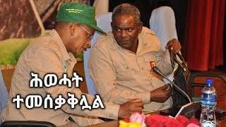 BBN Daily Ethiopian News 4, 2017