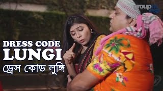 Bangla Natok - Dress code Lungi (ড্রেস কোড লুঙ্গি)