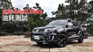 【Andy老爹直播】Suzuki Vitara 160km 油耗測試
