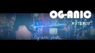 OG-ANIC : ความต่าง [Lyrics]