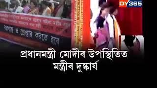24 ghanta || Tripura Minister in controversy after putting his hand over one of his lady colleagues.
