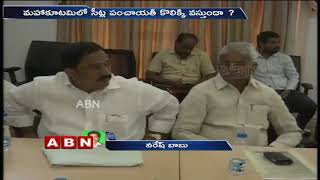 CM Chandrababu Naidu To  Meet T-TDP Leaders In Hyderabad ,Will Discuss Seat Sharing In Mahakutami