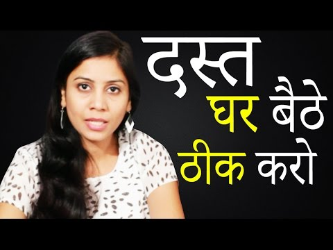 क्या आप भी है दस्त से परेशान │Dast Ka Ilaj │Control Loose Motion with Home Remedies │Imam Dasta