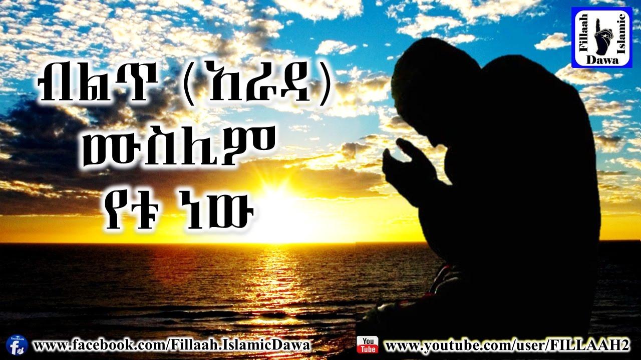 Arada Muslim Yetu new??