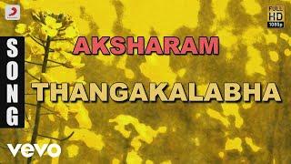 Aksharam Thangakalabha Malayalam Song | Suresh Gopi, Annie
