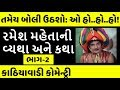રમેશ મહેતાની વ્યથા અને કથા   Ramesh Mehta Story   Part 2
