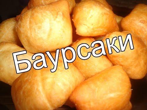 Как приготовить казахские баурсаки. Рецепт очень простой и вкусный