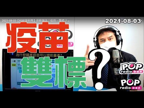 電廣-POP撞新聞-黃暐瀚