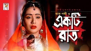 Bangla Romantic Drama | Kak Pokhi o Ekti Raat | Milon |  Momo |  by Kaushik Sankar Das | 2018