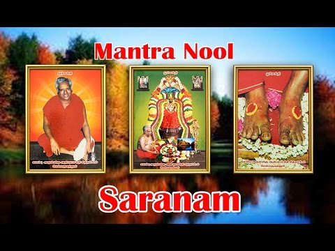 Mantra Nool - Adhiparasakthi Saranam video