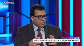 عودة الدفء إلى العلاقات المغربية الفرنسية