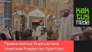 Православные Кыргызстана отметили Рождество Христово