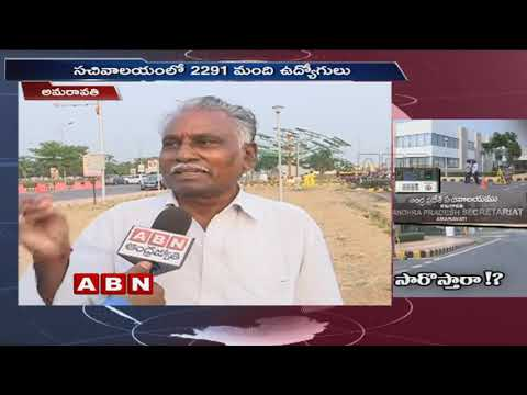 ABN Special focus on AP Secretariat, Employees weekend Effect on Secretariat | ABN Telugu