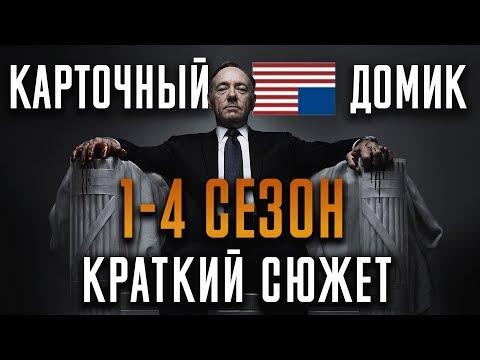 КАРТОЧНЫЙ ДОМИК КРАТКИЙ СЮЖЕТ 1-4 СЕЗОНА