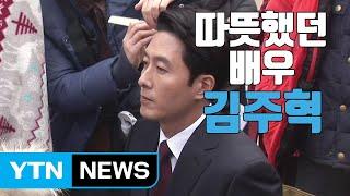 [자막뉴스] 따뜻하고 인간적이었던 배우, 김주혁 / YTN