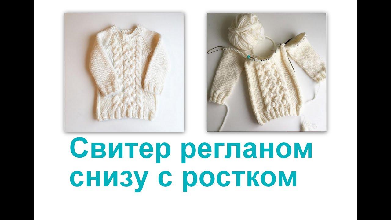 Как вязать свитера женские реглан сверху