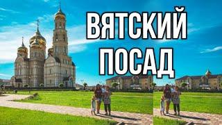Святые места России. Вятский посад. Орловкая область.