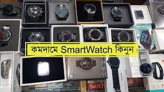 smart watch & fitness tracker price in bd ⌚ Biggest Smartwatch & Fitness Tracker Shop In Dhaka 2019