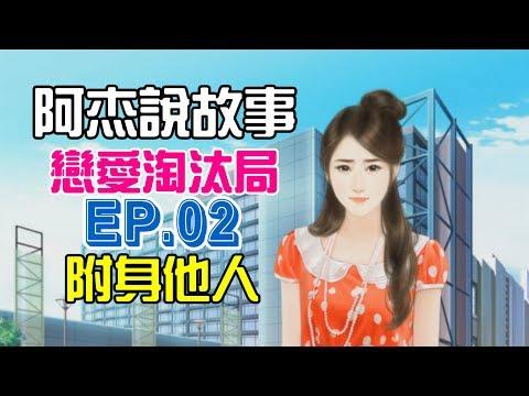 戀愛淘汰局 | EP.02 - 附身他人
