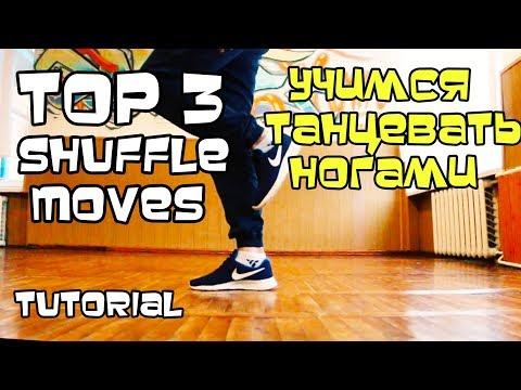 Учимся танцевать ногами (Урок 2) Хип Хоп
