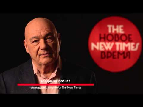 Владимир Познер о цензуре на ТВ и журнале The New Times