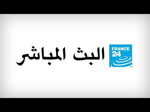 الأخبار الدولية مباشرة على فرانس 24