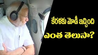 కేరళలో మోడీ...అప్ డేట్..| Kerala Update News | PM Modi discussions With NDRF Officers