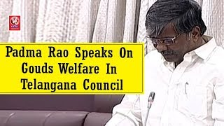 Excise Minister Padma Rao Speaks On Gouds Welfare In Telangana Council