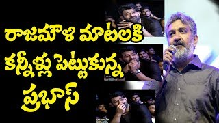 Prabhas Crying at Saaho Pre Release | Prabhas Gets Emotional Rajamouli Speaking at Saaho Pre Release