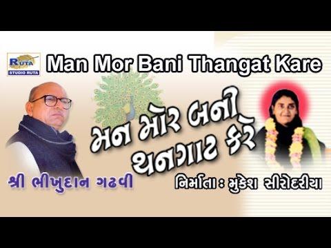 Man Mor Bani Thangat Kare Part 2 - Gujarati Bhajan : Dayro : Bhakti Geet - Bhikhudan Gadhavi video
