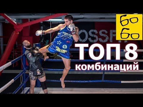 ТОП-8 нокаутирующих комбинаций! Тайский бокс (муай тай) с Виталием Дунцом и Анваром Абдуллаевым