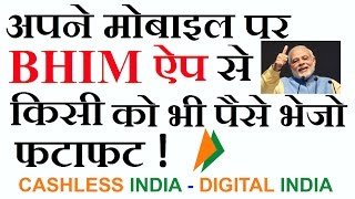 What is BHIM APP and How to Use BHIM app ? in Hindi (2016) - FULL VIDEO