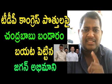 YS Jagan Fan Contraversy Comments On TDP Congress Parties At Delhi Meets Ap CM   Cinema Politics