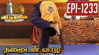 Eka Padha Sirasasana | Yoga Demonstration | Vidiyale Vaa | Epi 1233 | Nalamudan vaazha