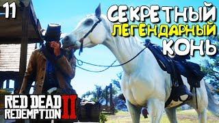СЕКРЕТНЫЙ ЛУЧШИЙ КОНЬ В ИГРЕ ► Red Dead Redemption 2 Прохождение ► Часть 11 (RDR2)
