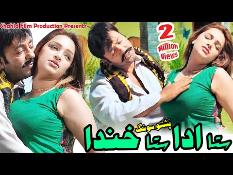 Shahid Khan, Mahak Noor - Full HD 1080p Cinema Scope Song | Stargi Sri Na Manam | Sta Ada Sta Khanda