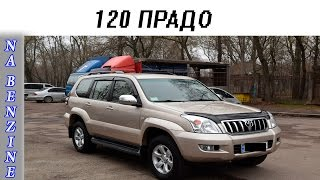 Toyota Land Cruiser Prado 120 тест-драйв