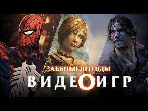 Забытые Легенды Видеоигр #2