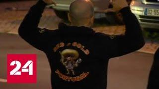 В Португалии задержаны больше 50 участников известного байкерского клуба - Россия 24