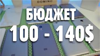 ТОП 10 бюджетных смартфонов из Китая: 100-140$ Xiaomi, Meizu или LeEco?