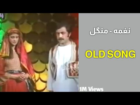 Naghma & Mangal _ Old song