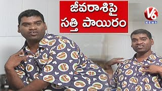 Bithiri Sathi Becomes Vegetarian | Animals Are Equal To Humans: Uttarakhand HC | Teenmaar News