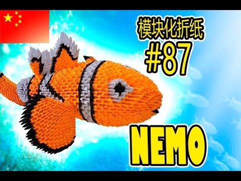 3D 模塊化折紙 #87 NEMO 尼莫 海底總動員3D