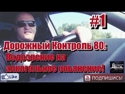 Дорожный Контроль 80: #1 Подозрение на алкогольное опьянение.