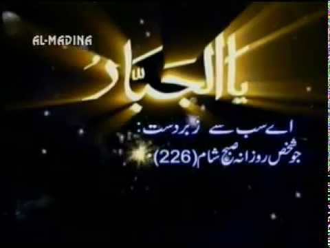 99 Names Of Allah In Urdu Translation - Post By Mohammad Hanif Janjua video