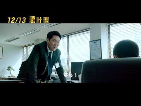 【黑計畫】Black Money 正式預告 ~ 12/13 踢爆錢規則