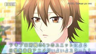 TSUKIPRO THE ANIMATION(ツキプロ・ジ・アニメーション) CM SOARA版