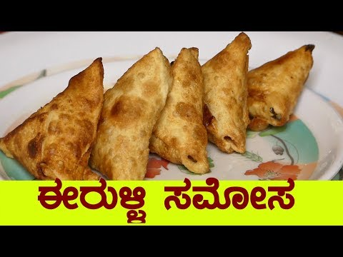 ಈರುಳ್ಳಿ ಸಮೋಸ|how to make onion samosa| onion samosa in kannada|tea time snacks in kannada