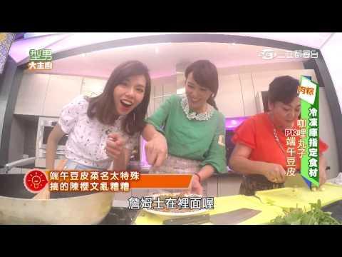 台綜-型男大主廚-20150706 冷凍庫清出宴客菜料理大賽