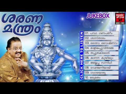 Ayyappa Devotional Songs Malayalam | Sarana Manthram | Hindu Devotional Songs Jukebox video
